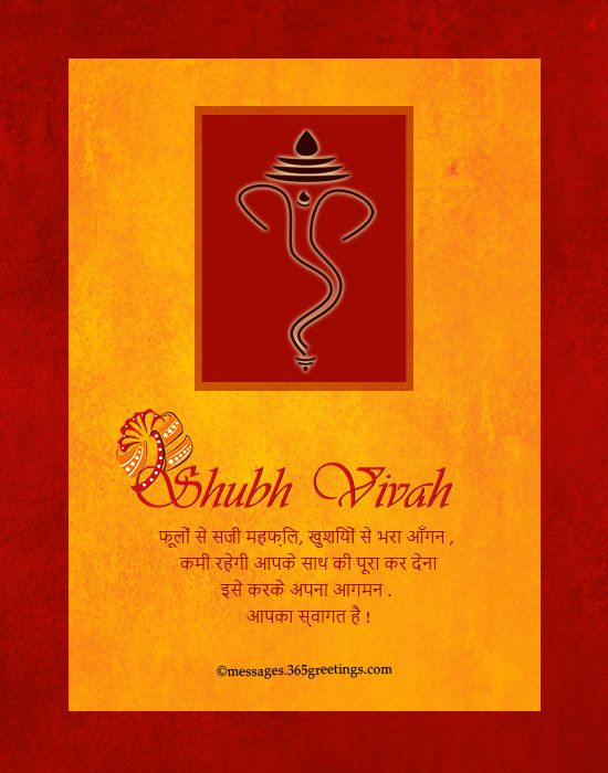 Wedding Card Matter In Hindi Card Templates Hindu