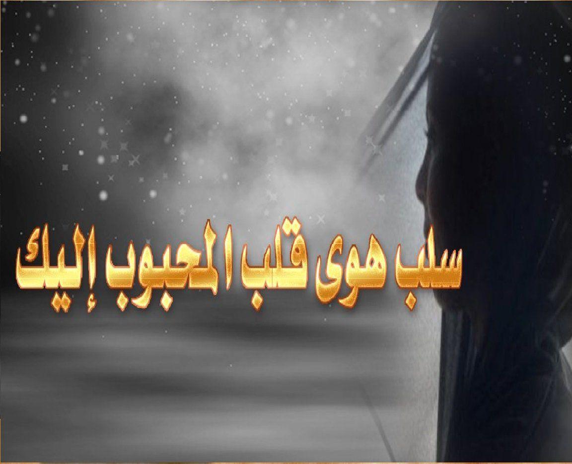 ربط وجلب لقلب الحبيب المطلوب مجرب شيخ روحاني الحب الحقيقي مع