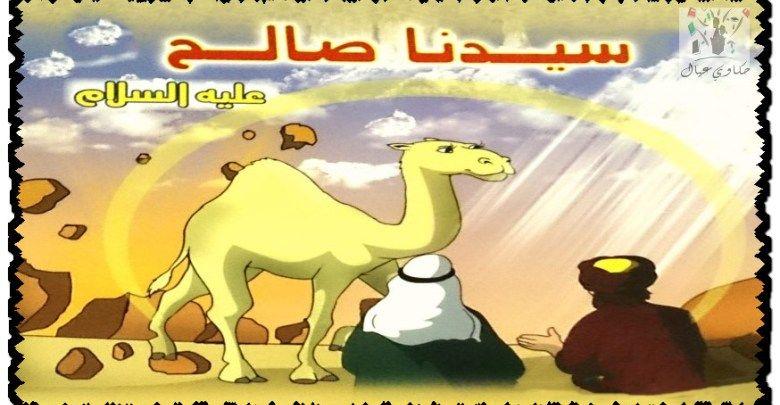 قصص الانبياء للاطفال بالصور قصة نبي الله صالح Babies Stories Activities For Kids Activities