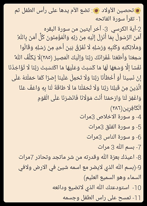 تحصين الأولاد Islam Facts Words Quotes