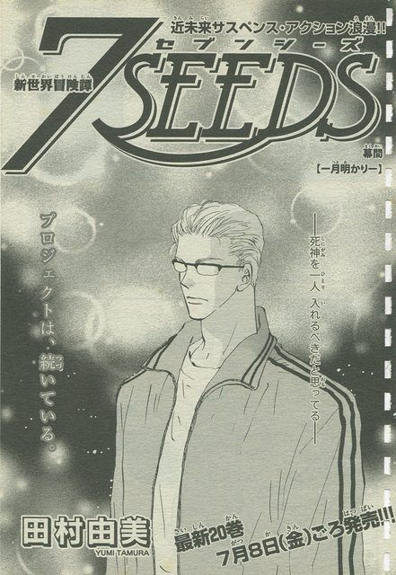 『7SEEDS/幕間 -月明かり-』田村由美