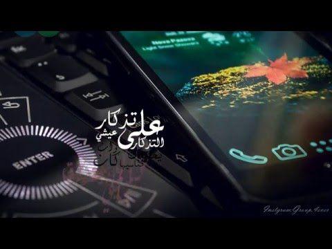شيلة تذكار خالد عبدالرحمن Youtube Lockscreen Lockscreen Screenshot