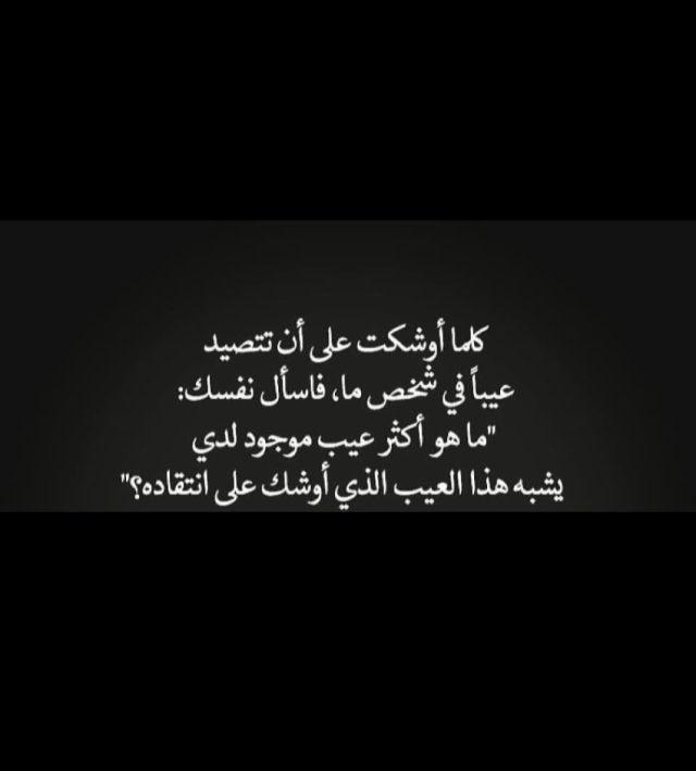 محد خلق الله من العيب خالي Arabic Quotes Quotes Arabic Calligraphy
