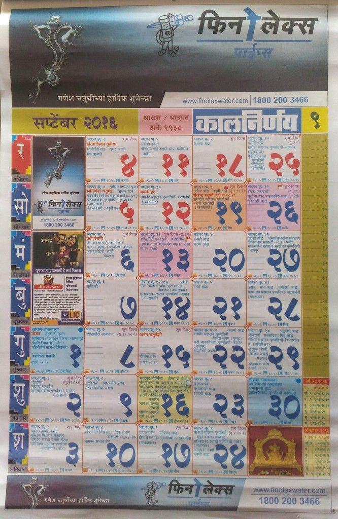 september 2016 kalnirnay marathi calendar and panchang calendar