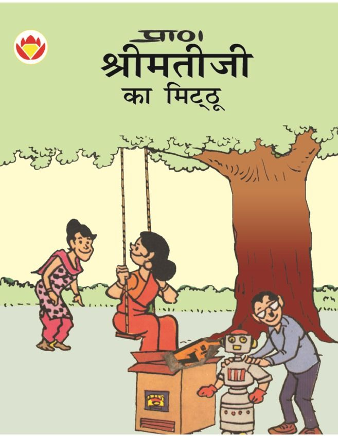Shrimatiji Comics in Hindi Hindi Magazine - Buy, Subscribe