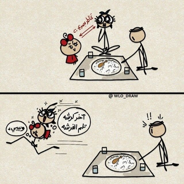 Pin By Fatima Zahra On صور Funny Art Ramadan Crafts Ramadan Cards