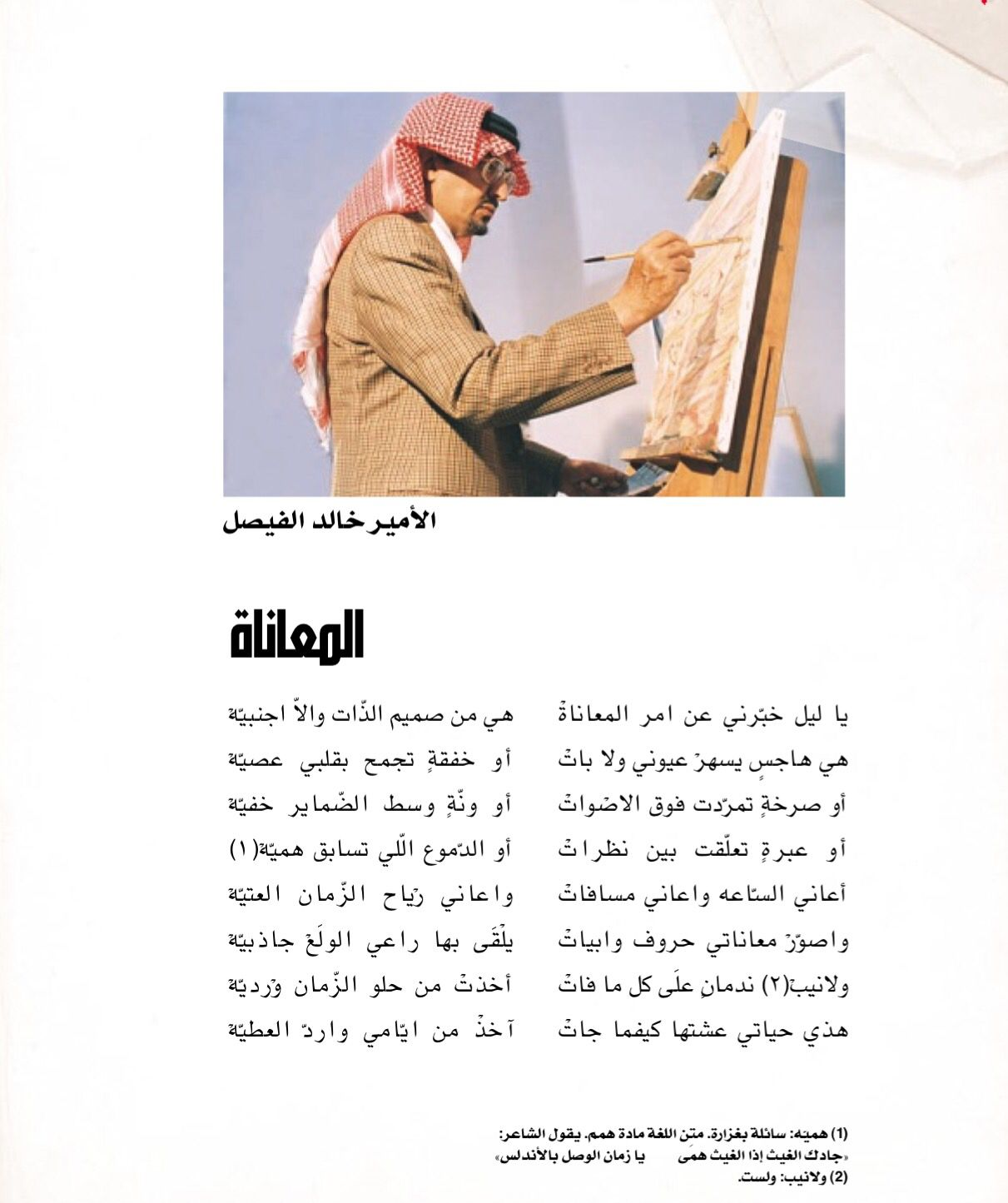 المعاناه خالد الفيصل Words Quotes Amazing Quotes Photo Quotes