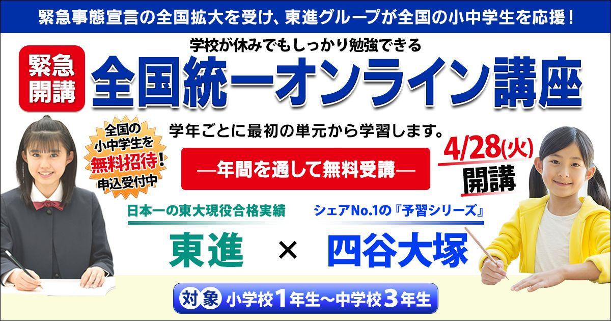 大塚 小学校 四谷 オンライン