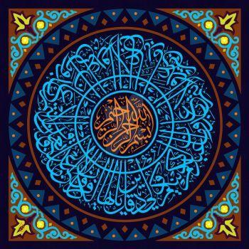 Surah Al kafirun 2 by Baraja19