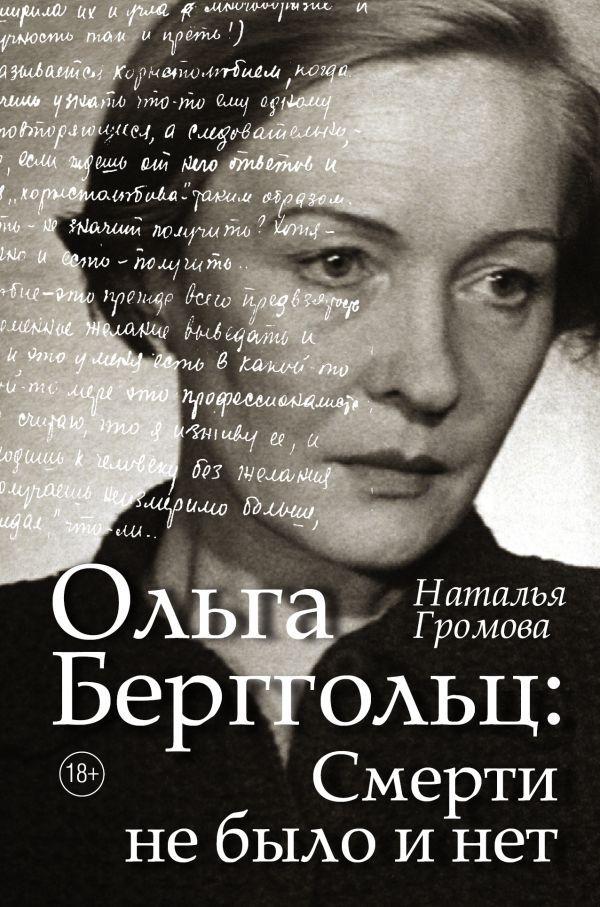 Ольга берггольц книги скачать