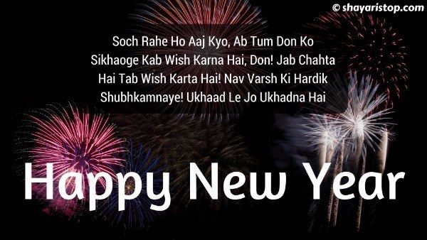 Happy New Year 2019 Wallpaper Shayari