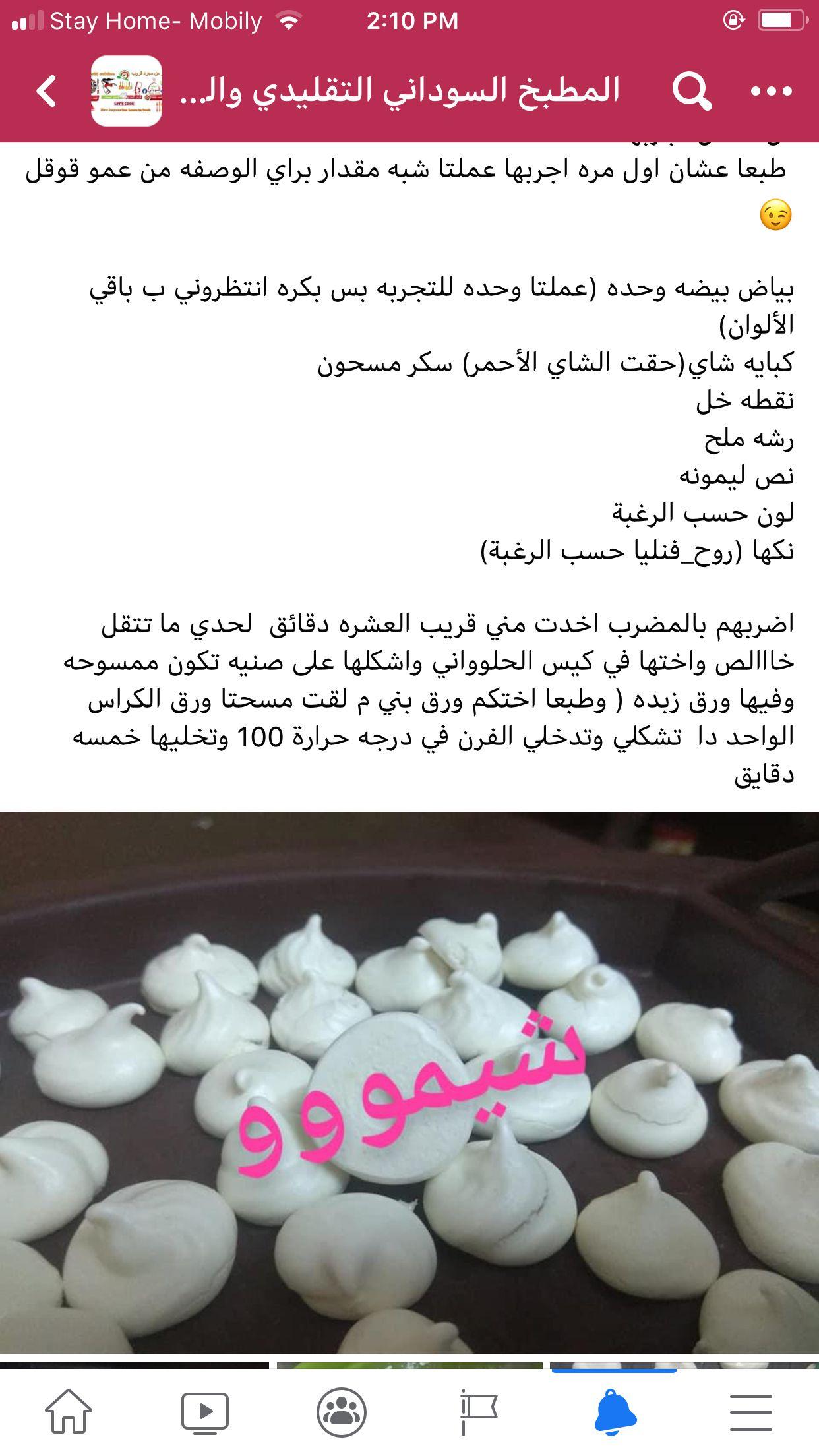Pin By Leena Babiker On Sweets Cookies Sweets Diy 10 Things