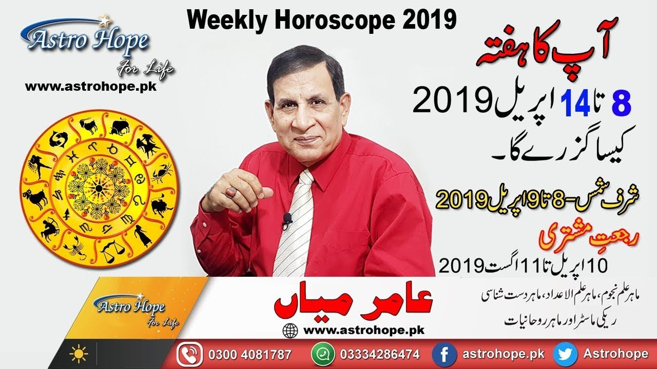 Photo of Weekly Urdu Horoscope from 8 to 14 April 2019/Jupiter Retrograde 10 April 2019/Aameer Mian Astrology
