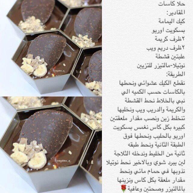 حلا كاسات Food Desserts Layer Cake