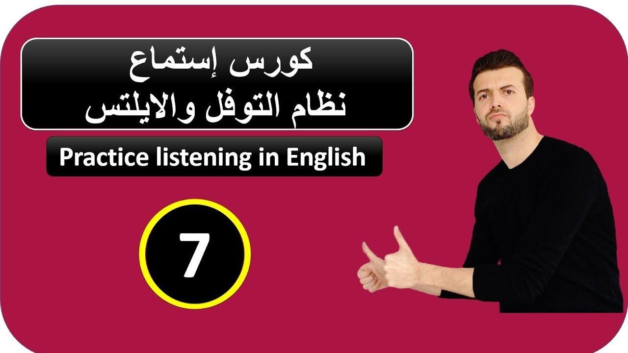 كورس الاستماع 7 افضل تمرين لتعلم القراءة تعلم الانجليزية من خلال قصة ق Practice Listening Incoming Call Incoming Call Screenshot