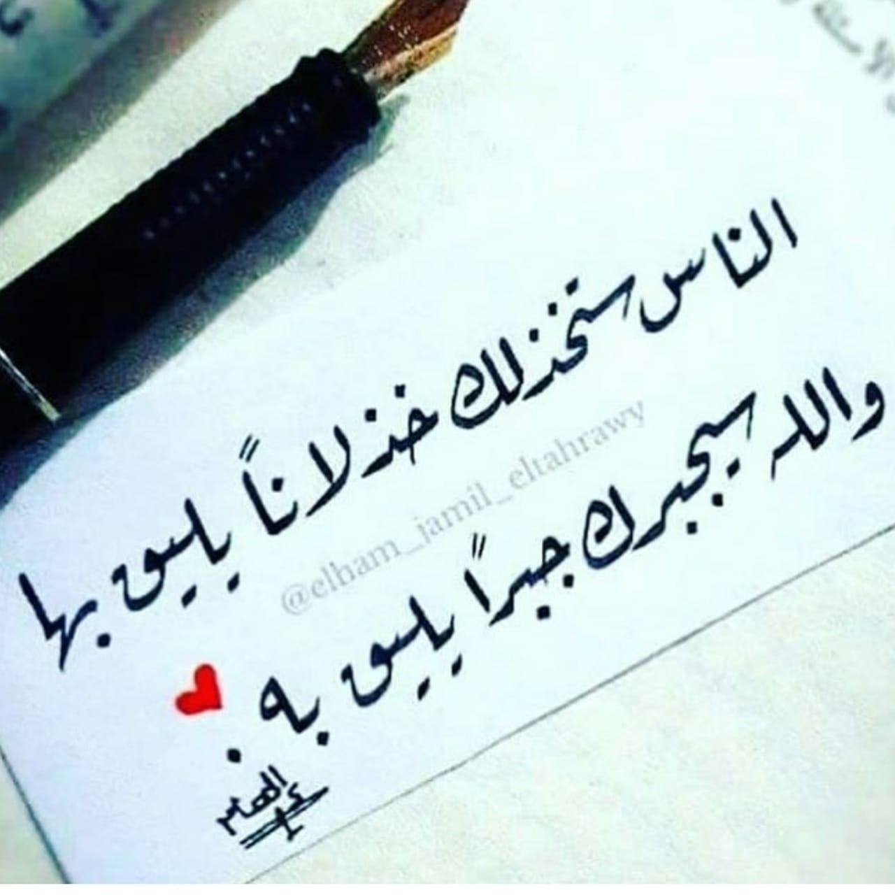 انادي يا الله A N S الله ناس عبارات جميل الكلام اقوال Arabic Quotes Arabic Calligraphy Quotes