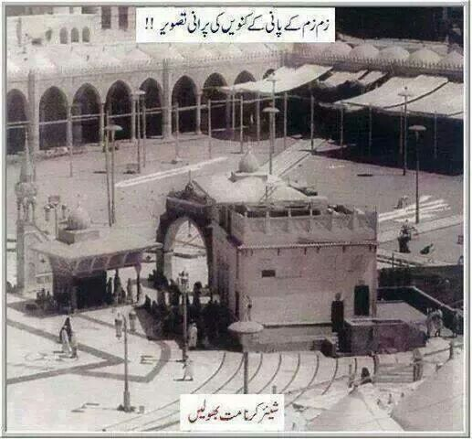 Old Baitullah Masjid Al Haram History Of Islam Zamzam Well