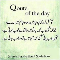 Pin by Md Tauheed MT on Islamic quotes | Islamic quotes ...