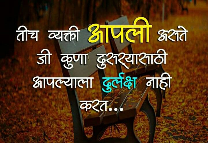 Pin by Ratnamala Bodke on Marathi quotes