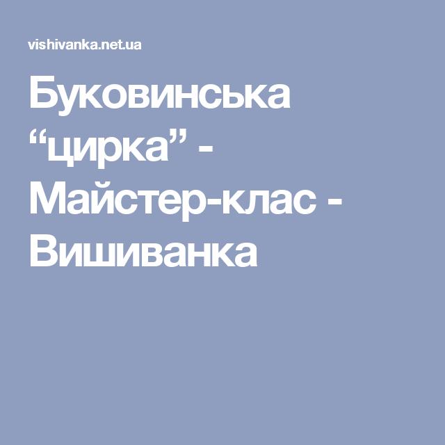 """Буковинська """"цирка"""" - Майстер-клас - Вишиванка  b2fe5a524afa1"""