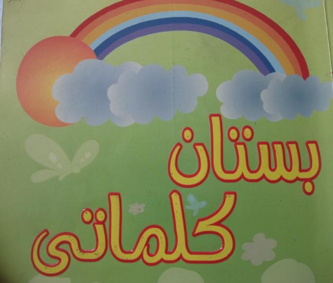 مدونة الحضانة بالصور مراجعة منهج اللغة العربيه Kg2 كامل ورائع