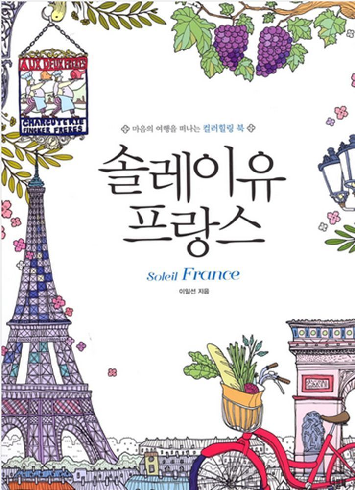 Soleil France Coloring Book For Adult Anti Stress Art Therapy Prenatal Education In Books Children Young Adults