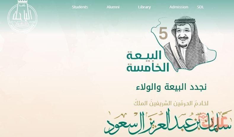 جامعة الباحة تسجيل الدخول Student University Alumni