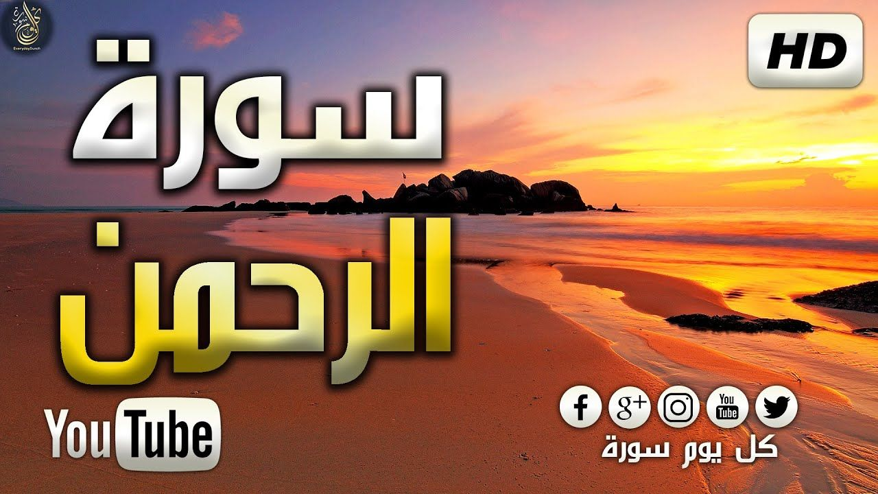 ضع السماعات وتمتع أجمل تلاوة فيديو يعينك على حفظ سورة الرحمن بسهولة Hd Quran Movie Posters Youtube