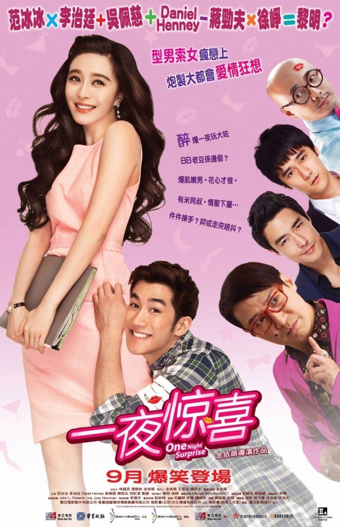 一夜惊喜(One Night Surprise) poster