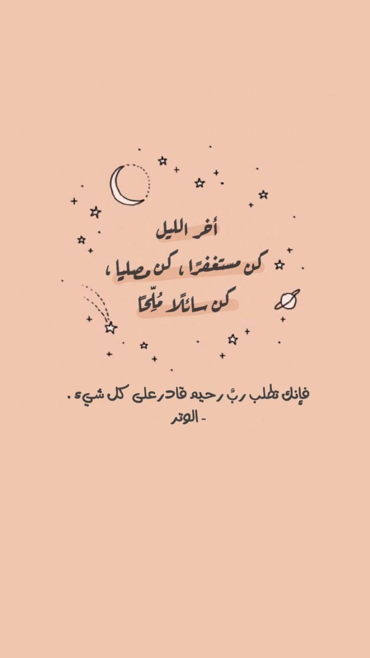 Wallpaper Quotes Arabic 1000 Quran Quotes Love Positive Words Quotes Cover Photo Quotes