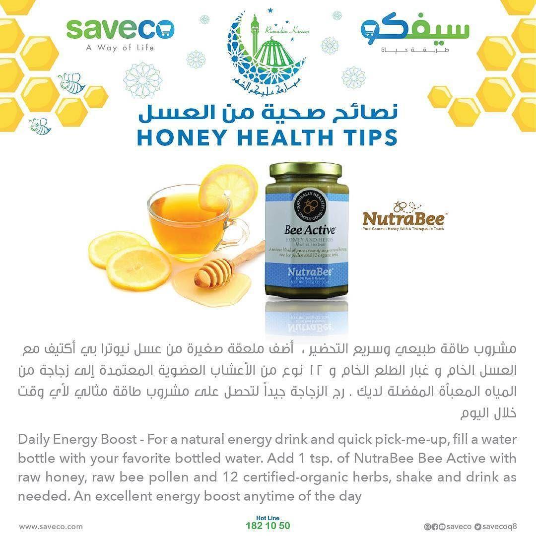 نصائح صحيه من العسل سيفكو Honey Health Tips Saveco Health Tips Health Honey