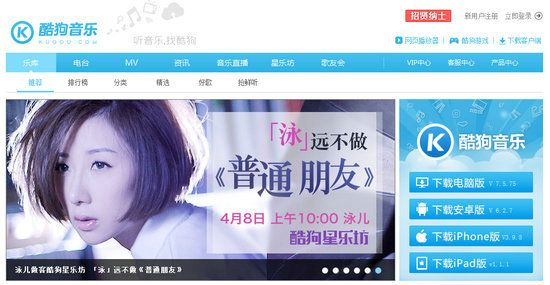 What are the most popular websitestolisten to Chinese music in China? Many Chinese song lovers hope to find some sites to listen to Chinese music for free.Beloware the 10 most popular Chinese online music...