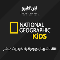 قناة ناشونال جيوغرافيك كيدز بث مباشر 24 ساعة بجودة عالية National Geographic Kids Live Streaming National Geographic National Geographic Kids National