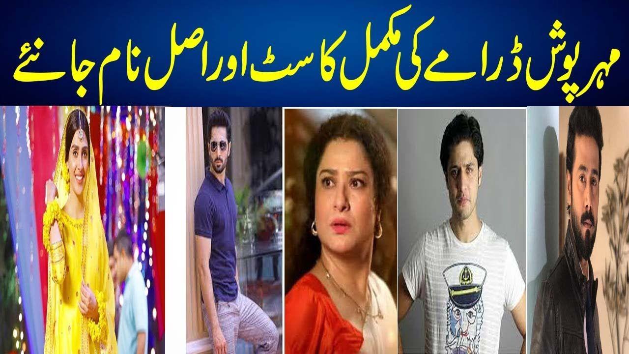 Mehar Posh Complete Cast L Mehar Posh Full Story Mehar Posh Complate St