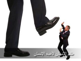 من ظلم الإنسان ظلمه لغيره من عباد الله Pantsuit Suits Fashion