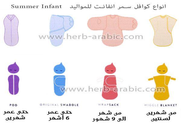 انواع وتصاميم كوافل مولود سمر انفانت Baby Wraps Summer Baby Infant