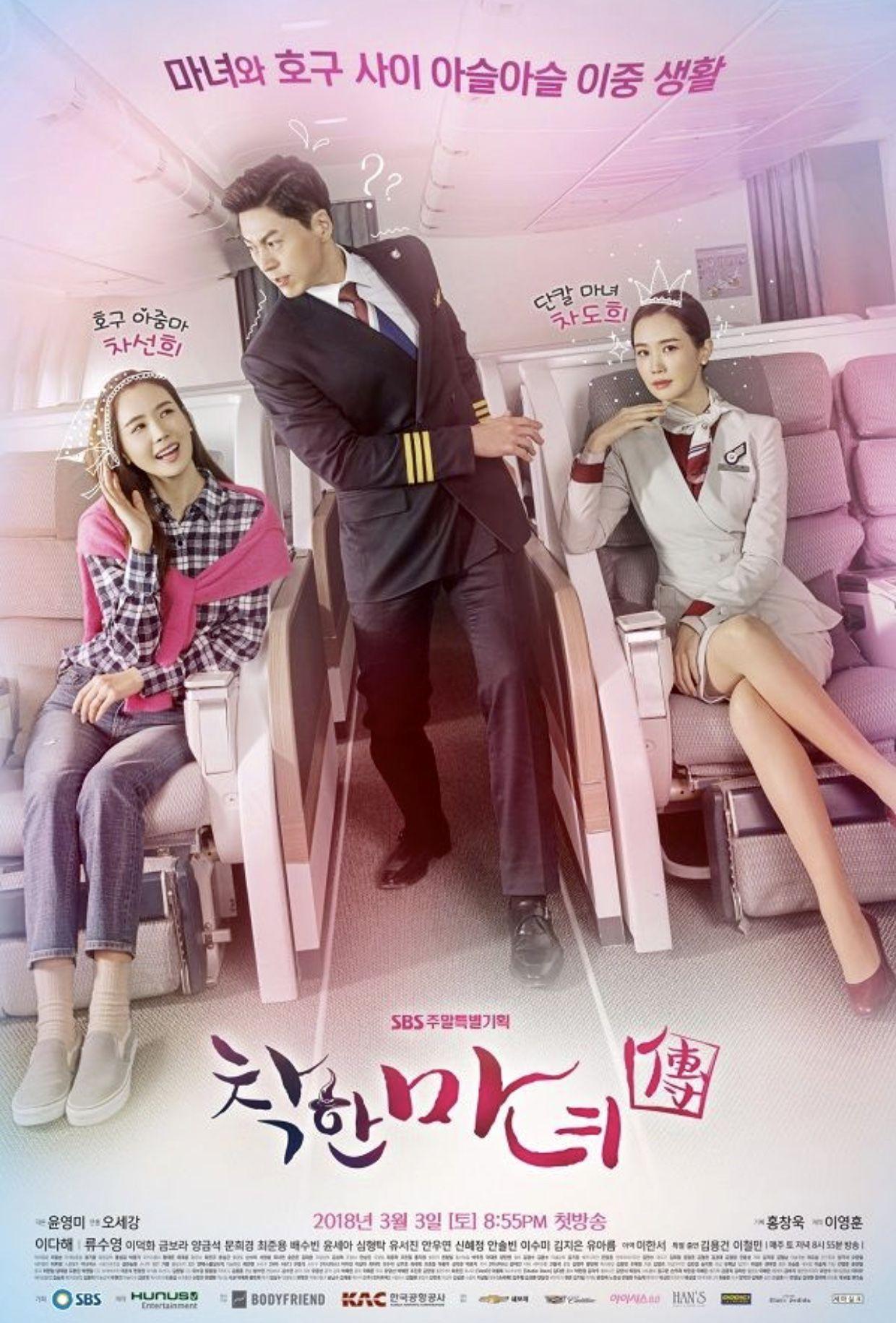 The Good Witch   Kawaii: Drama List    Drama korea, Korean drama