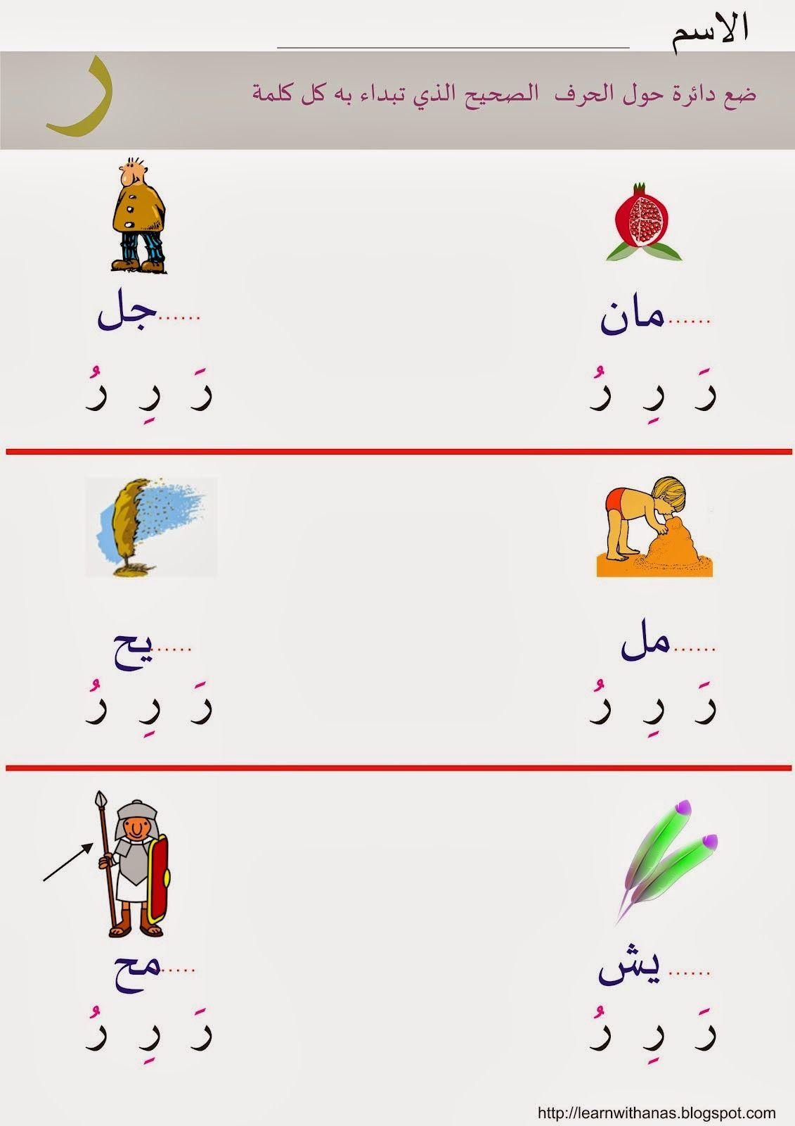 مراجعة حروف الهجاء روضة العلم للاطفال Arabic Alphabet For Kids Arabic Alphabet Arabic Worksheets