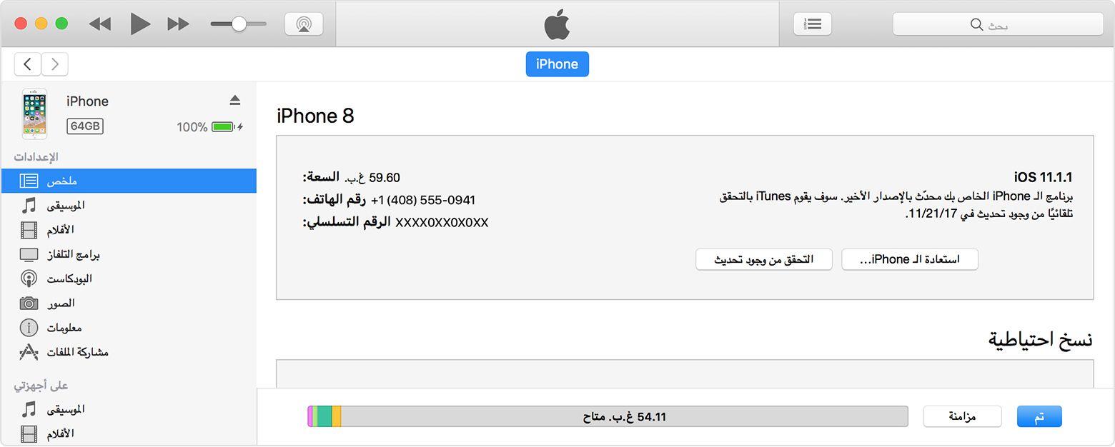 تحديث الايفون الى اخر اصدار Iphone 8 Chart Ios 11
