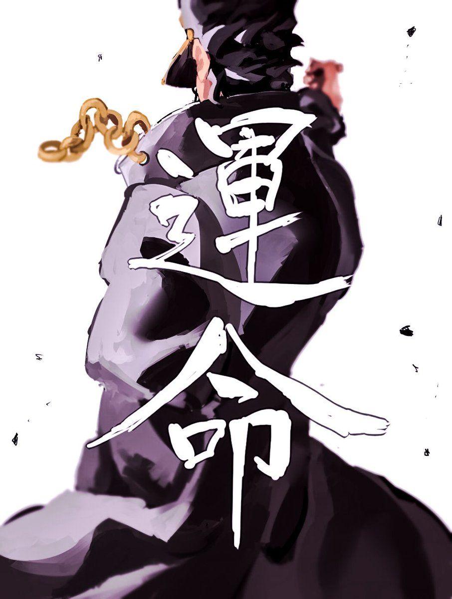 Fate Jojo No Bimyou Na Bouken ジョジョ かっこいい アニメ 名言