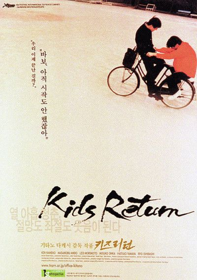 Kids Return (1996) Review   Tv documentary, Takeshi kitano, Japanese film