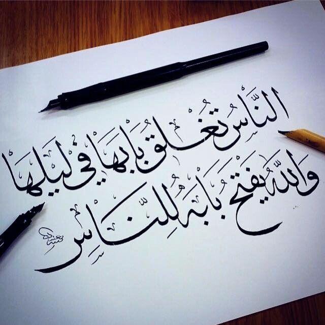 الله يفتح بابه للناس Arabic Poetry Islamic Quotes Wallpaper Arabic Love Quotes