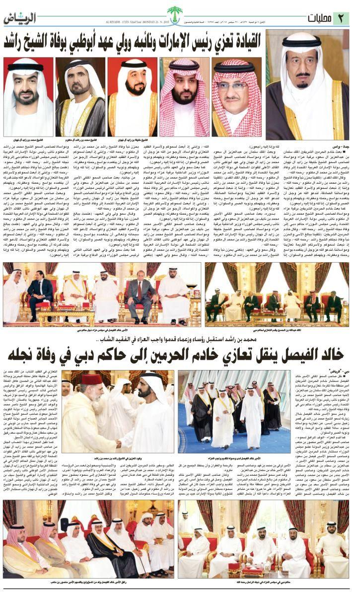 خالد الفيصل ينقل تعازي خادم الحرمين إلى حاكم دبي في وفاة نجله Photo Wall Photo Frame