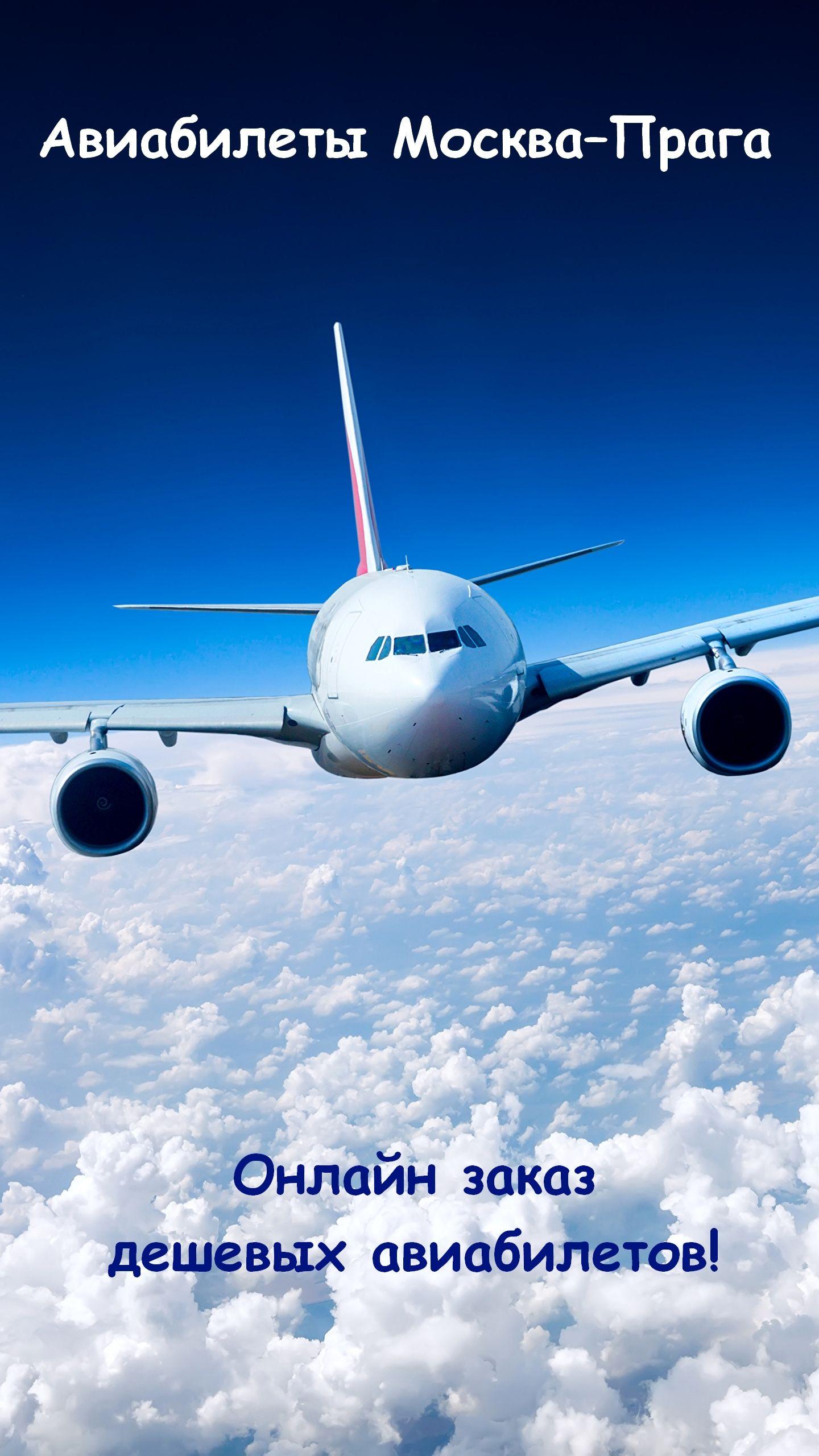 Авиабилеты в прагу дешево