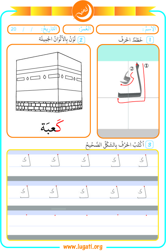 Letter Kaf ك Level 1 This Arabic Worksheet Contains Three Exercises For Kaf Letter ك 1 To Fo Alphabet Worksheets Arabic Alphabet Arabic Alphabet For Kids Arabic worksheets