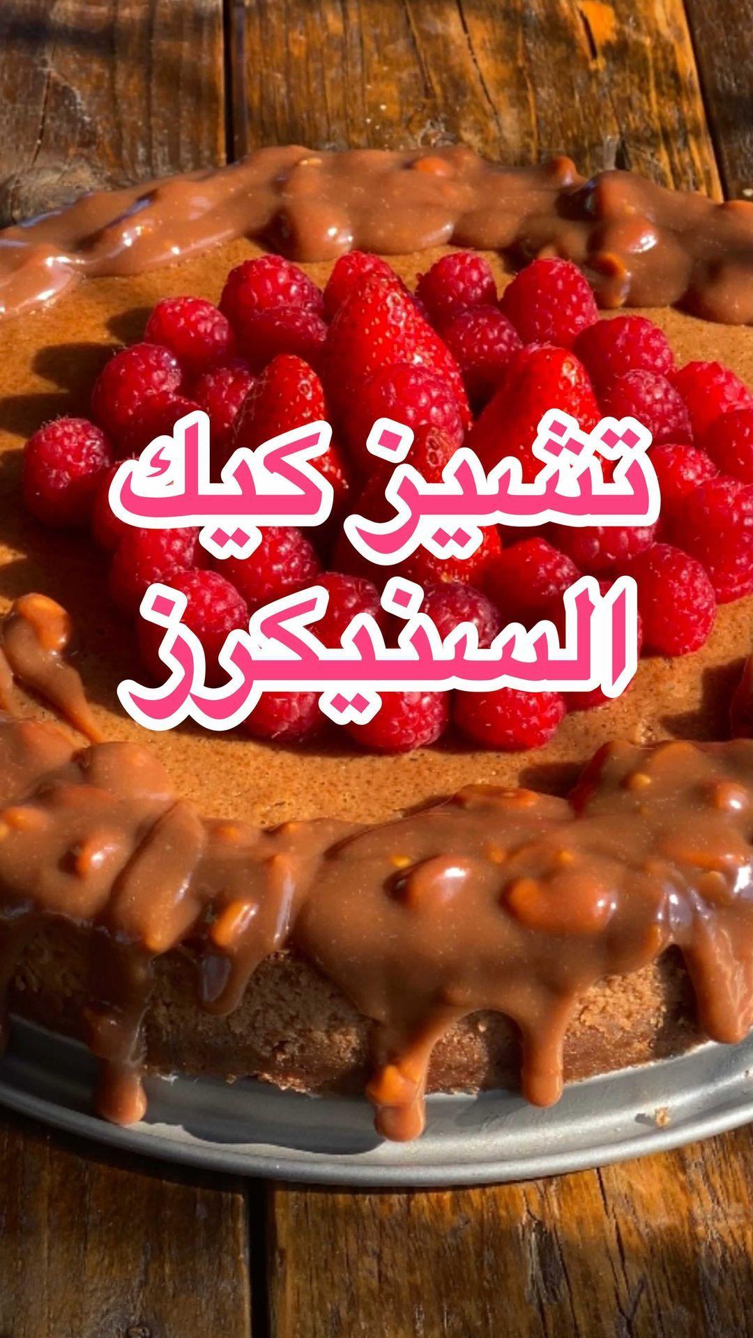 Nour Alhajj نور الحاج On Instagram ت ج ر ب وبقو ة المقادير ٣ الواح سنيكرز الواحد ٨٠غ ربع كوب كريمة خفق In 2021 Dessert Recipes Desserts Recipes