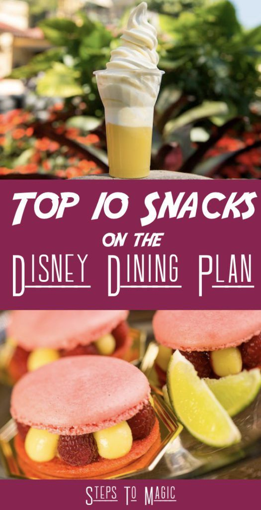 best use for snacks credits on the disney dining plan