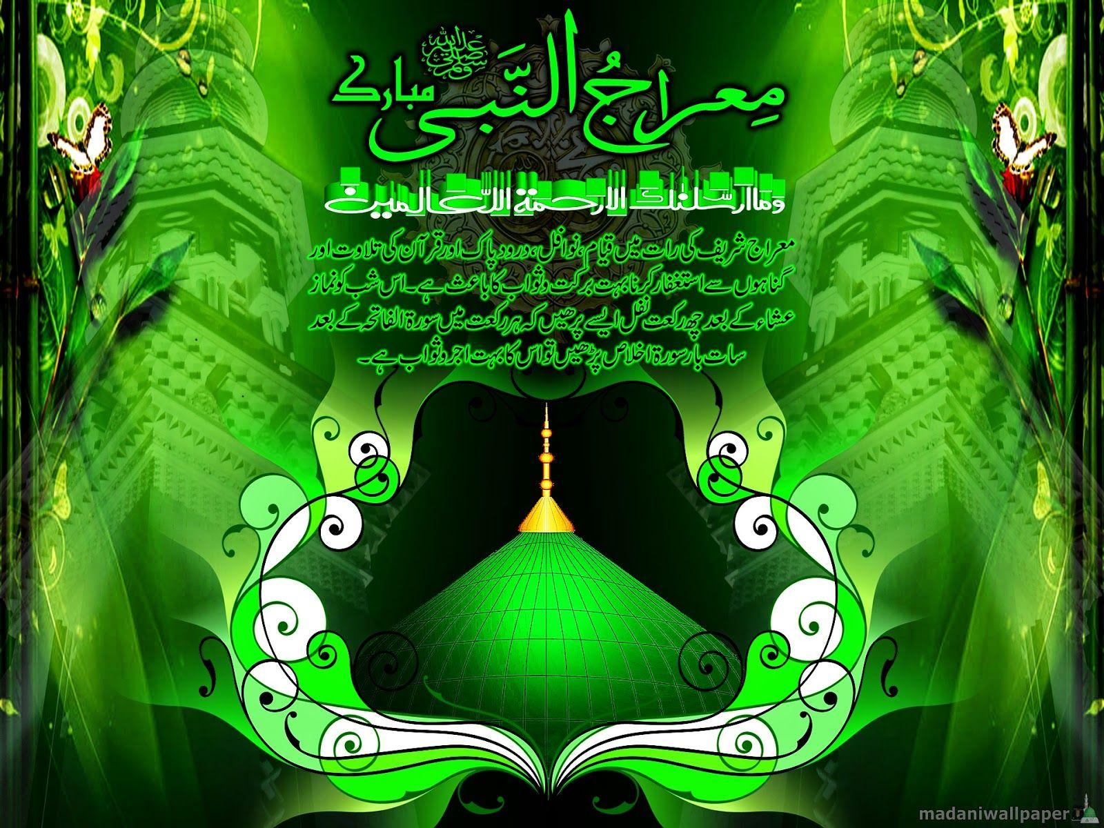 Green Islamic Wallpaper Islamic Wallpaper Hd Quotes desktop for