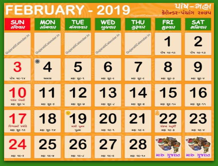 February 2019 Monthly Hindi Calendar Calendar Hindi Calendar Printable Calendar