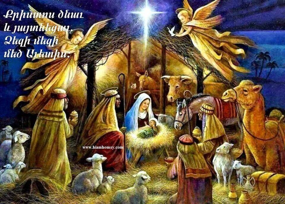 Merry Armenian Christmas. #Armenian #Christmas | Faith | Pinterest ...